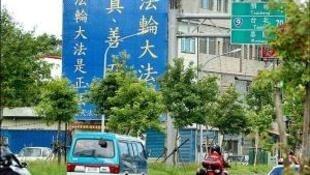 台湾法轮功标语牌