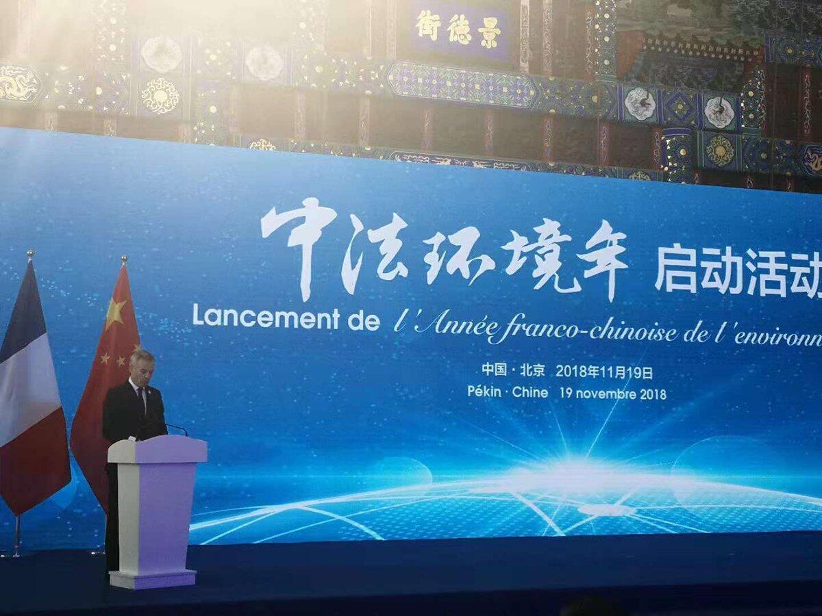 法國環境部長在北京主持中法環境年的啟動儀式,2018年11月19日。