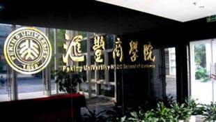 北京大學滙豐商學院資料圖片