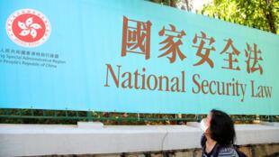 香港国家安全法宣传牌