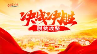 中國官方網絡關於脫貧的宣傳報道圖片