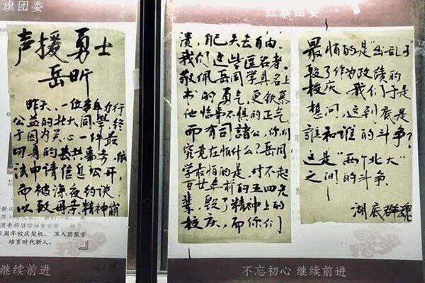 有學生在北京大學內貼上《聲援岳昕勇士》的匿名大字報