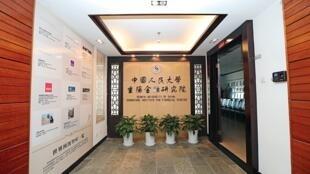 網傳北京人民大學重陽金融研究院入口處