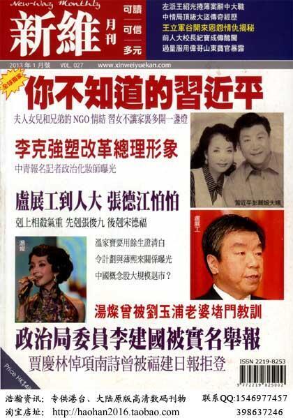 被捕者系资深香港时政记者呙中校、王建民联手在香港办《新维月刊》、《脸谱》等时政类刊物