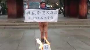 图片存档:香港保钓行动委员会成员郭绍杰(图)在「南京大屠杀」81週年前夕,在日本靖国神社外焚烧日本战犯东条英机的道具神主牌,2018年12月12日早上遭日方逮捕。