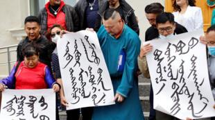 蒙古外交部外聲援民眾資料圖片