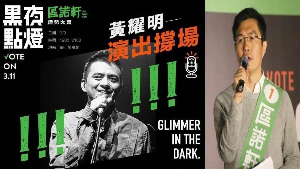 黄耀明助选献唱(图左),与当选的区诺轩(图右)同被指选举舞弊