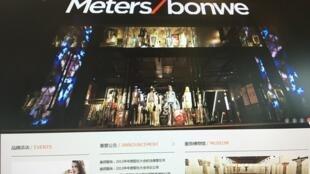 រូបភាពថតចេញពីគេទំព័រអ៊ីនធ៊ណែត របស់ក្រុមហ៊ុនសម្លៀកបំពាក់ Meters/bonwe របស់មហាសេដ្ឋី ជូ ឆេងជាន