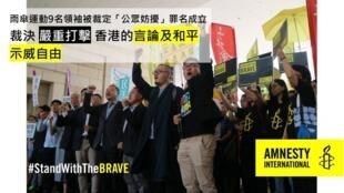 国际社会指占中案裁决缩窄香港的表达和示威自由