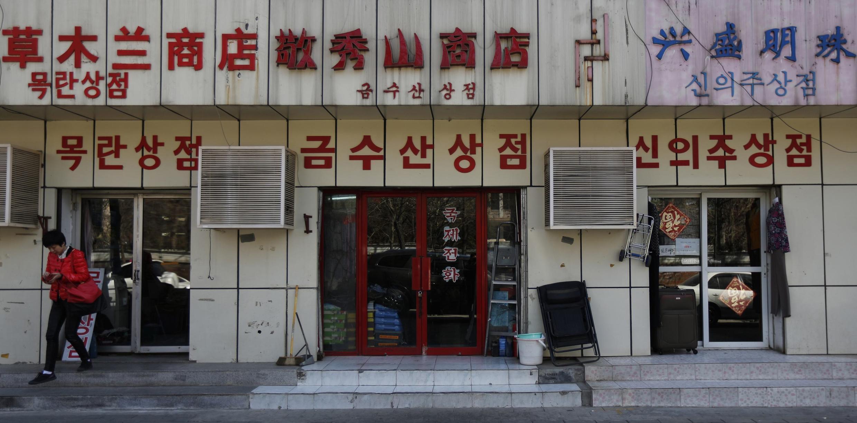 Tòa đại sứ Bắc Triều Tiên tại Bắc Kinh