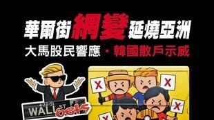 華爾街網變延燒亞洲
