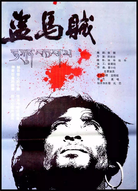 今天周五5月17日戛納經典單元放映1986田壯壯拍攝《盜馬賊》的修復版