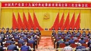 图为中纪委第三次全体会议会场照片