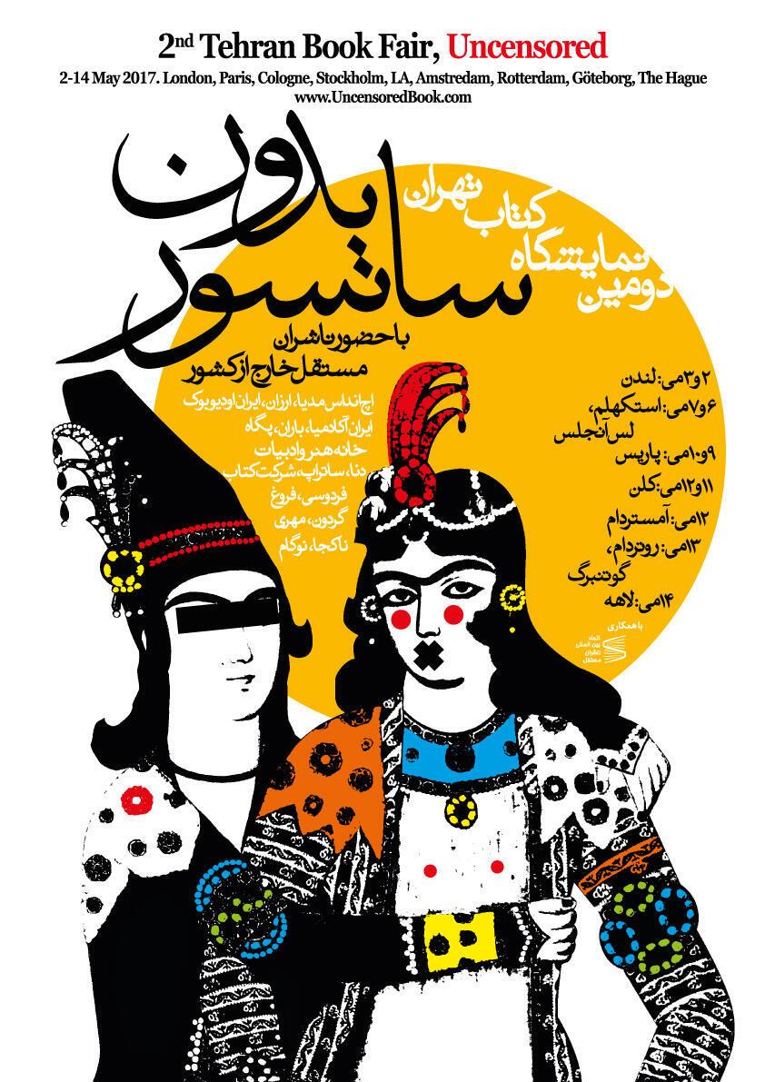 پوستر دومین دوره نمایشگاه کتاب تهران بدون سانسور