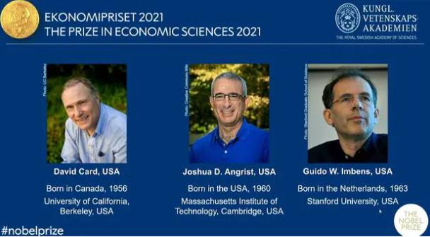 2021年諾貝爾經濟學獎得主出爐