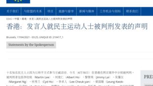 Screenshot_2021-04-18 香港:发言人就民主运动人士被判刑发表的声明
