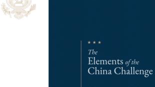 美国国务院发表的《中国挑战的方方面面》报告