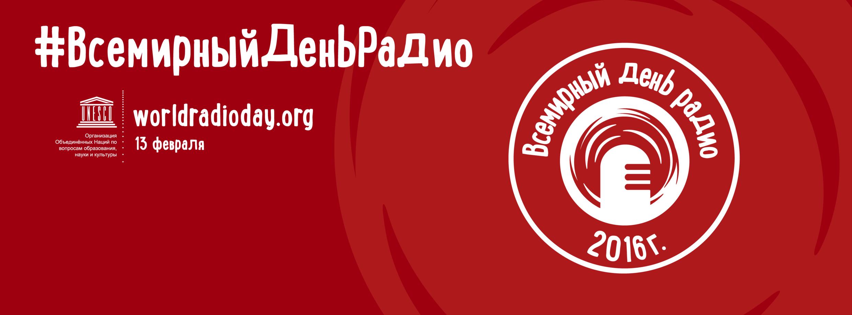 diamundialradio.org/ru