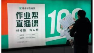 中国家教公司作业帮