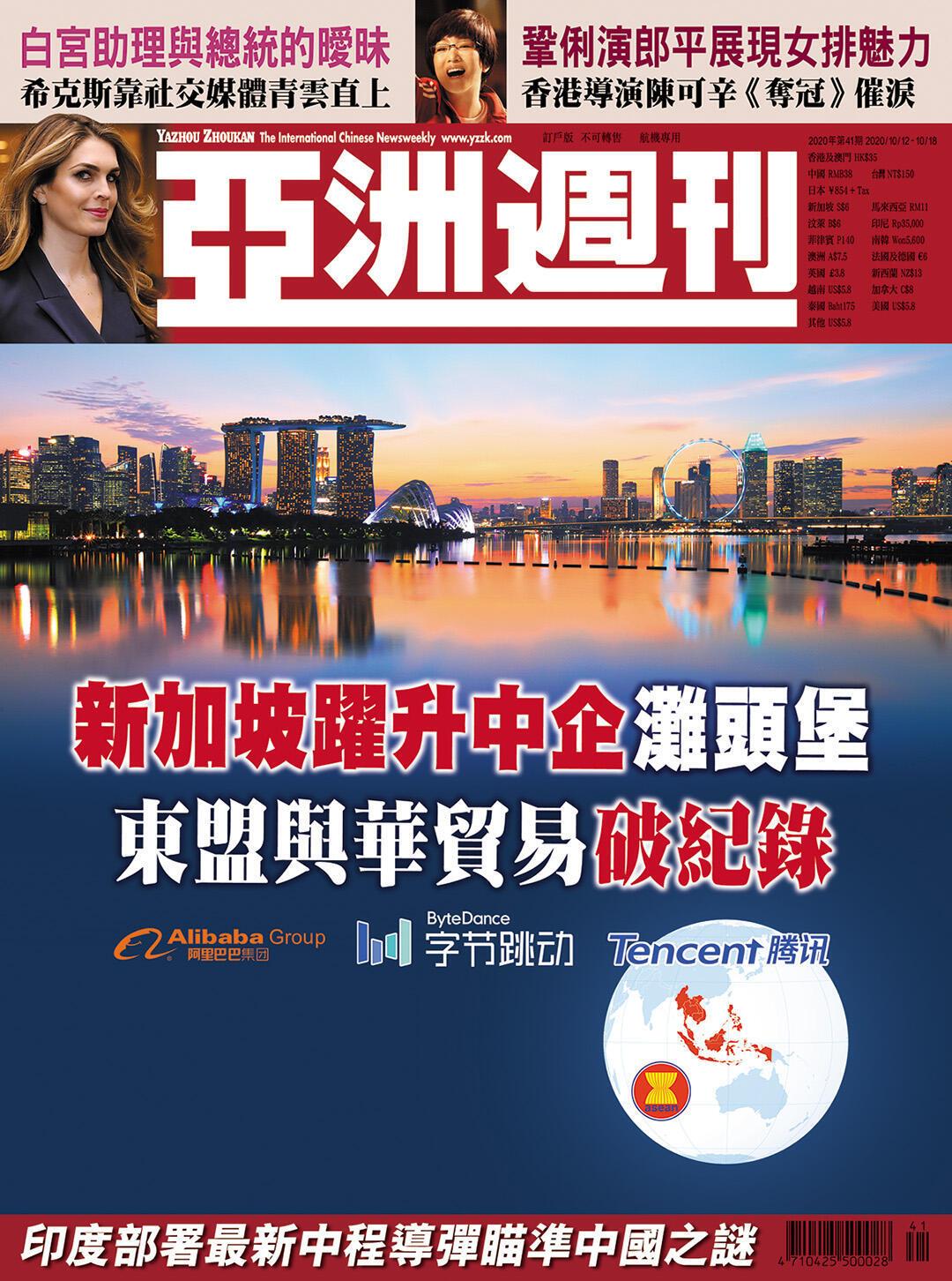 新加坡跃升中企滩头堡,东盟与中国贸易破纪录。