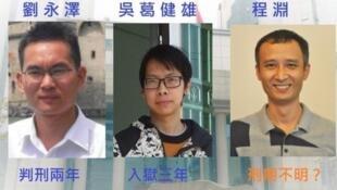 22.7 「長沙富能仨」案被指秘密判決,程淵判刑成謎(麥燕庭提供)