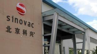 中国北京科兴生物制品有限公司(Sinovac)