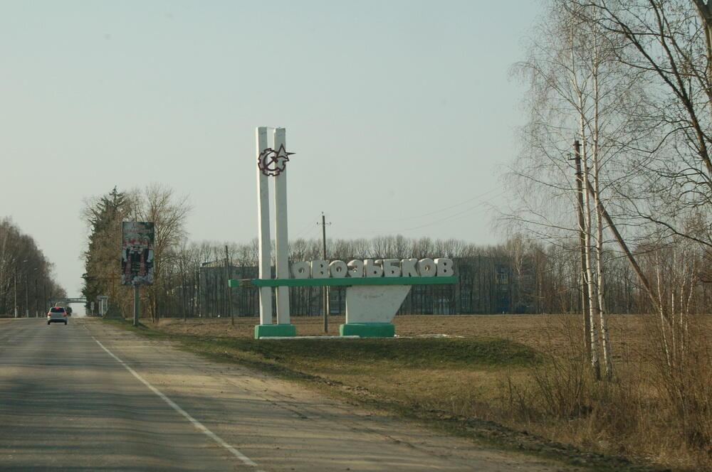 Новозыбковский район Брянской области называют «эпицентром российского Чернобыля».