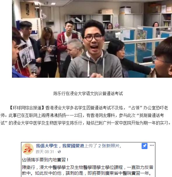 香港學生抗議普通話考試