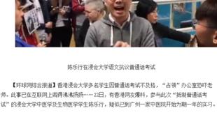 香港学生抗议普通话考试