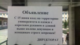 Объявление в Чеченском университете