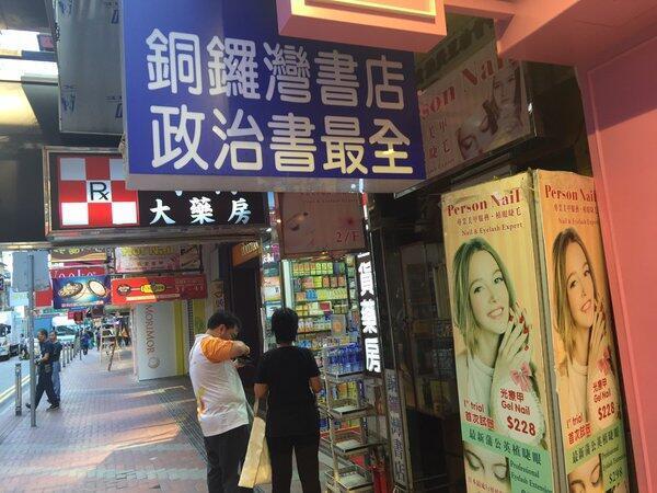 有5名工作人員被失蹤的銅鑼灣書店
