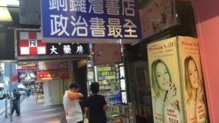 有5名工作人员被失踪的铜锣湾书店