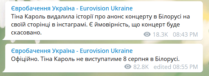 Скриншот из аккаунта @eurovisionua