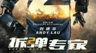 电影《拆弹专家2》海报