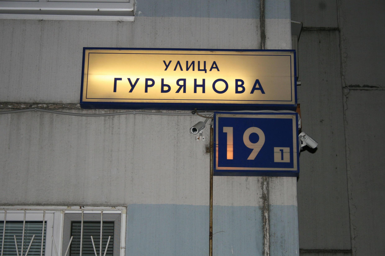 Дом 19 по улице Гурьянова