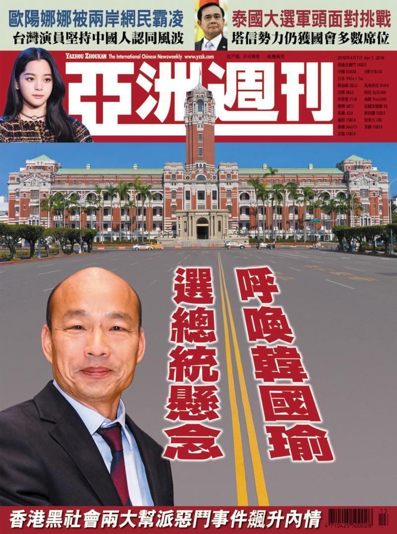 亚洲周刊最新一期封面