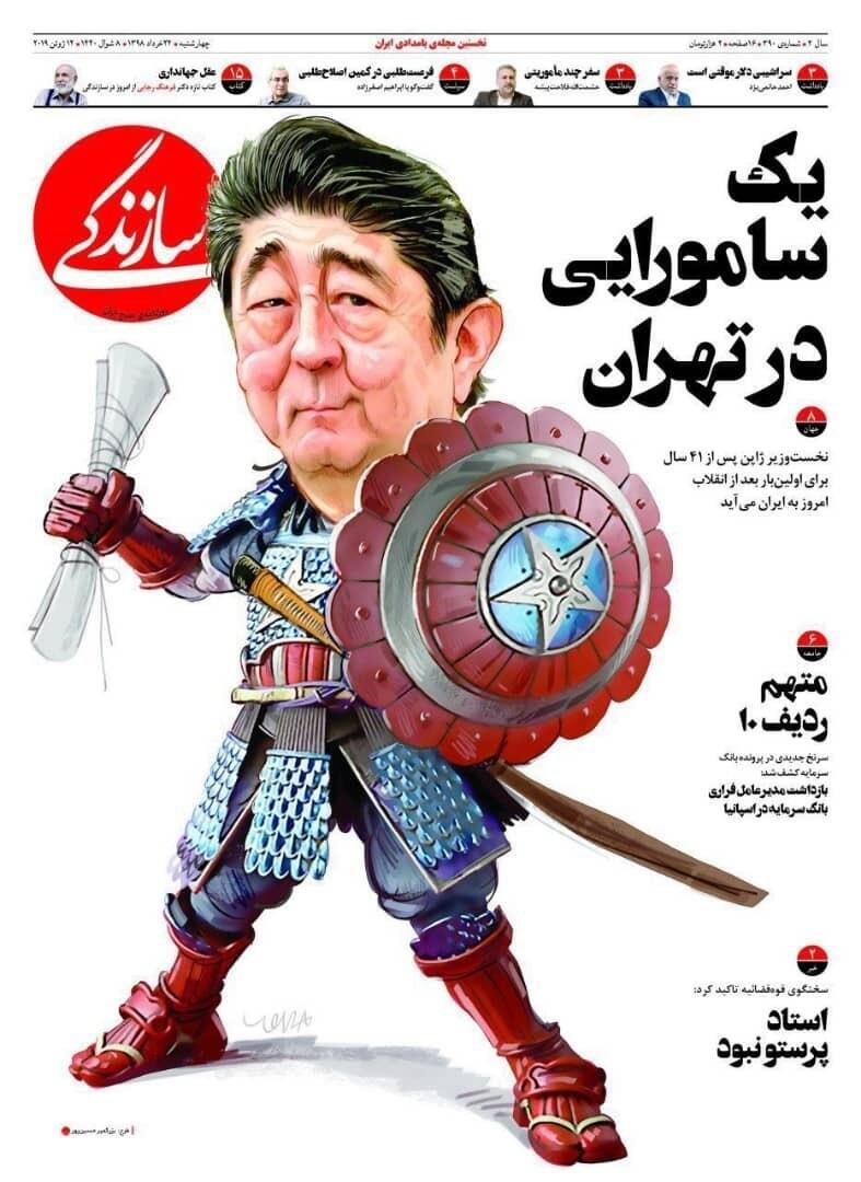 Caricature of Prime Minister Shinzo Abe in Farheekhtegan an Iranian newspaper