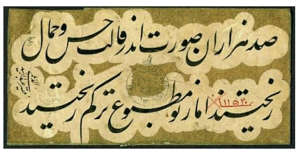 IRAN/ CALIGRAPHIE