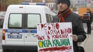 Sur la pancarte, on peut lire : «Je demande que les agresseurs d'Oleg Kachine soient retrouvés». A Moscou, le 8 novembre 2010.