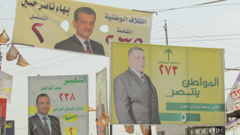 Предвыборные плакаты в иракском городе Басра
