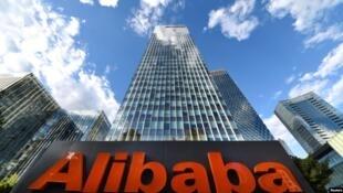 阿里巴巴位于北京的总公司标志。资料照