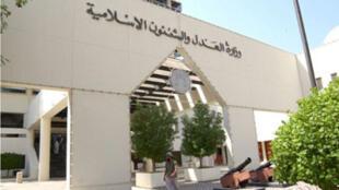 نمائی از وزارت دادگستری در بحرین