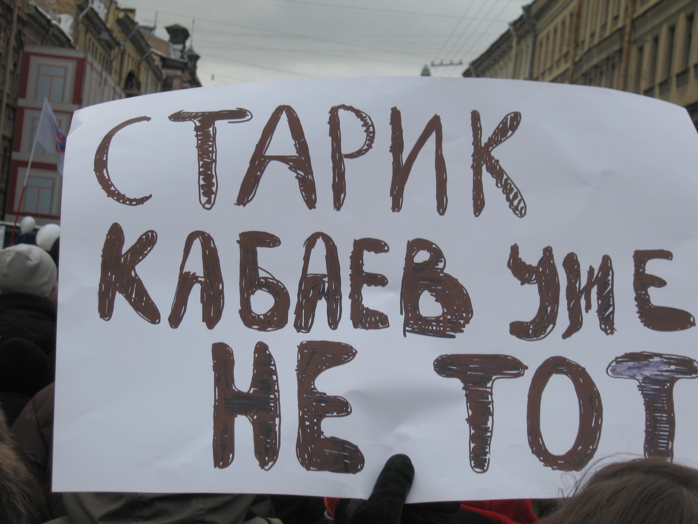 25 февраля 2012, Санкт-Петербург