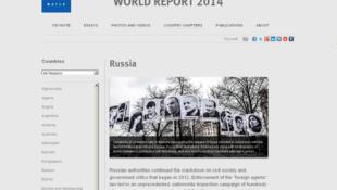 Страница веб-сайта организации Human Rights Watch