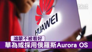 圖為香港經濟日報關於華為與俄式Aurora合作報道圖片