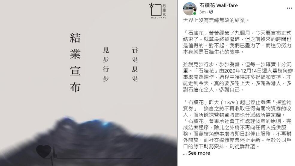 14.9 石牆花宣布解散(臉書截圖)