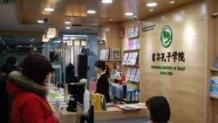 韓國首爾孔子學院內部資料圖片