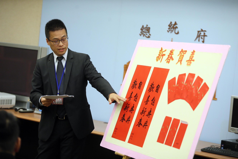 台湾总统府发言人黄重谚