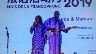 Amadou et Mariam en concert à Pékin dans le cadre du mois de la francophonie.