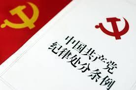 图为中国反腐报道图片